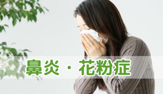 鼻炎や花粉症が整体で改善するんです。