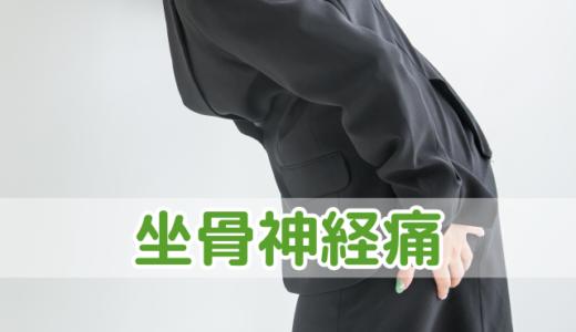 【ヘルニア・脊柱管狭窄症】坐骨神経痛の原因とは?