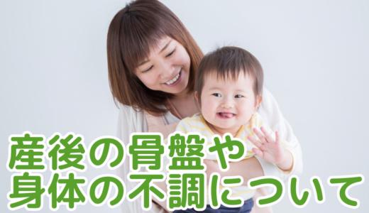 産後の骨盤や身体の不調について