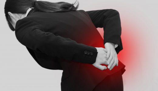 【ヘルニア・脊柱管狭窄症】注意が必要な坐骨神経痛