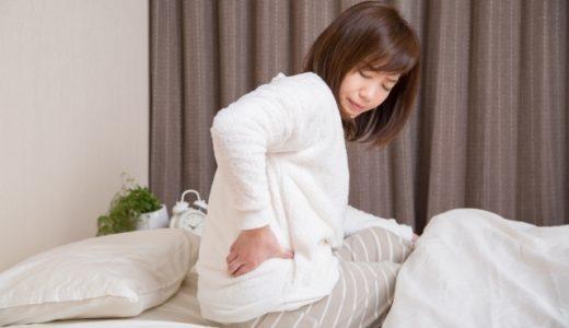 【腰痛】朝起きたときに腰が痛い2つの原因 1つ目