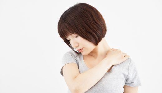 【首・肩こり】女性に肩こりが多い理由とは?