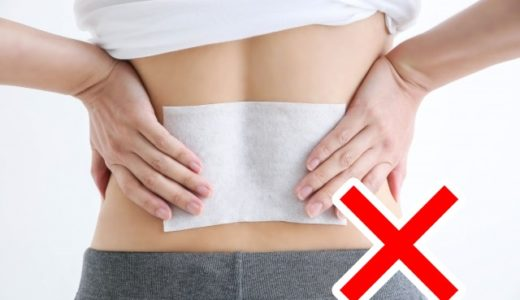 【腰痛】痛み止めや湿布は悪化させることも!?