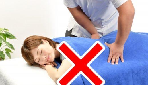【腰痛】痛くても腰に施術してはダメ!その理由とは?