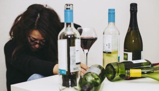【要注意!】本当は怖いアルコール依存症